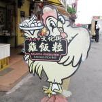 Chicken Rice Ball (again!) - It's everywhere!!